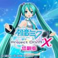 初音ミク -Project DIVA- X 体験版