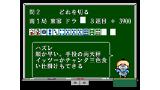 ぎゅわんぶらあ自己中心派 ~イッパツ勝負!~ ゲーム画面1