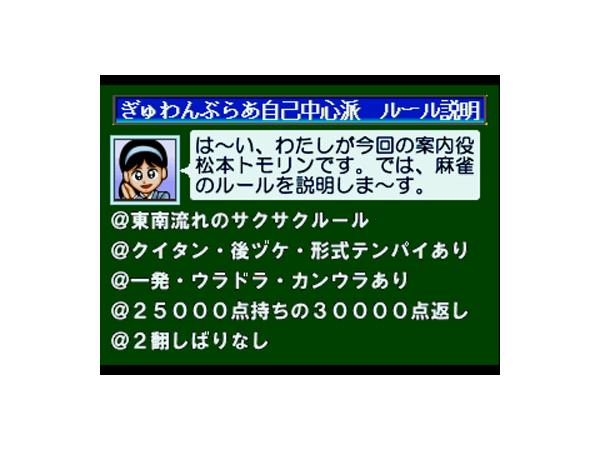 ぎゅわんぶらあ自己中心派 ~イッパツ勝負!~ ゲーム画面2