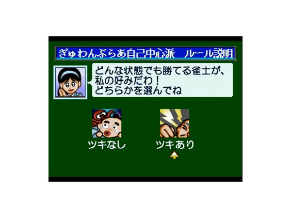 ぎゅわんぶらあ自己中心派 ~イッパツ勝負!~ ゲーム画面3