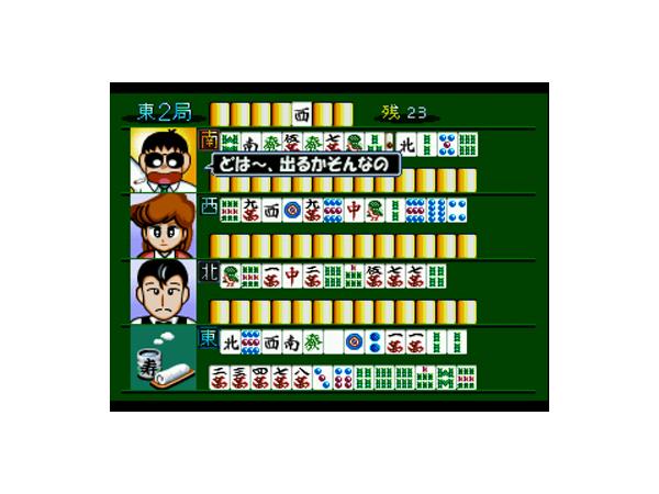 ぎゅわんぶらあ自己中心派 ~イッパツ勝負!~ ゲーム画面5