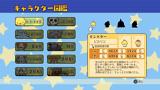 メゾン・ド・魔王 ゲーム画面4