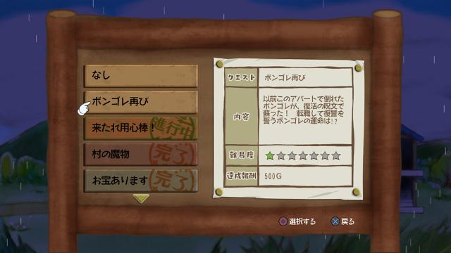 メゾン・ド・魔王 ゲーム画面5