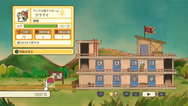 メゾン・ド・魔王 ゲーム画面6