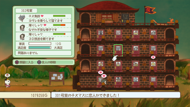 メゾン・ド・魔王 ゲーム画面7