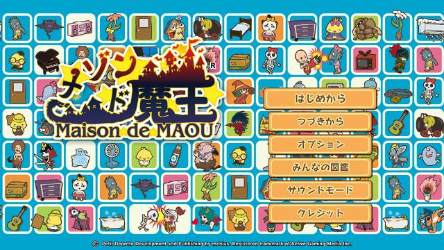 メゾン・ド・魔王 ゲーム画面8