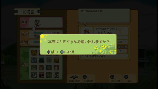 『メゾン・ド・魔王』ゲーム画面