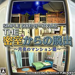 SIMPLE500シリーズ Vol.3 THE 密室からの脱出 ~月夜のマンション編~ ジャケット画像