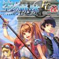 英雄伝説 空の軌跡FC:改 HD EDITION