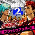 UPPERS 体験版 第2弾