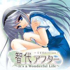 智代アフター~It's a Wonderful Life~CS Edition ジャケット画像