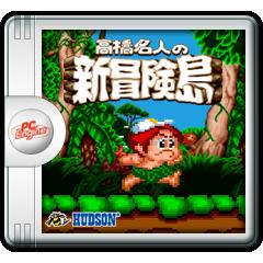 高橋名人の新冒険島 ジャケット画像