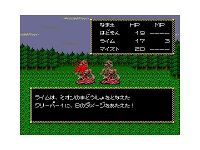 邪聖剣ネクロマンサー ゲーム画面2