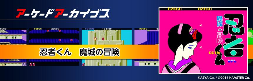 アーケードアーカイブス 忍者くん 魔城の冒険 バナー画像