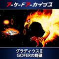 アーケードアーカイブス グラディウスII GOFERの野望(DL版)