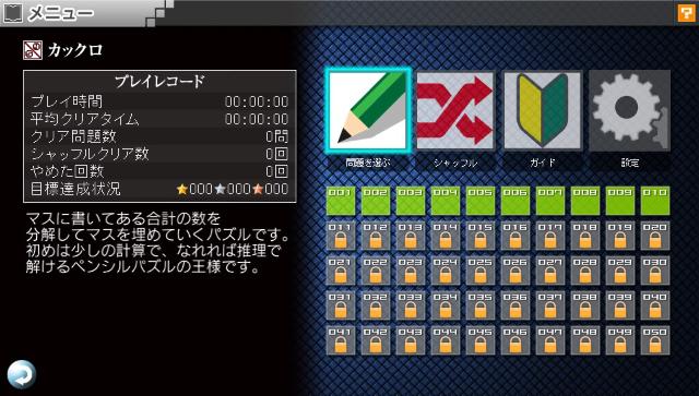 ニコリのパズルV カックロ ゲーム画面3