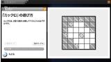 ニコリのパズルV カックロ ゲーム画面4