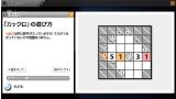 ニコリのパズルV カックロ ゲーム画面5
