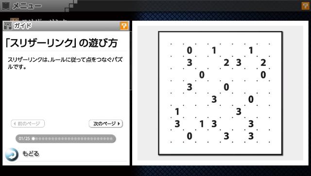 ニコリのパズルV スリザーリンク ゲーム画面2