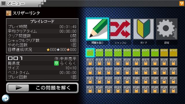 ニコリのパズルV スリザーリンク ゲーム画面3