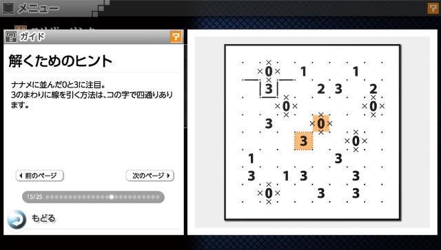 ニコリのパズルV スリザーリンク ゲーム画面5