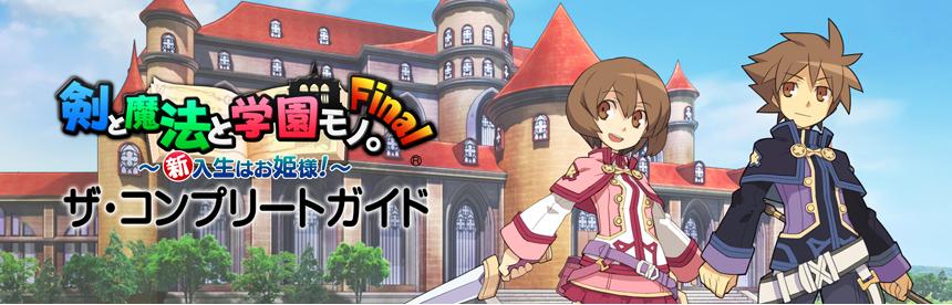 剣と魔法と学園モノ。Final ~新入生はお姫様!~ ザ・コンプリートガイド バナー画像