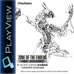 ZONE OF THE ENDERS HD EDITION ザ・コンプリートガイド+設定資料集∴HAIDARA EXtended ジャケット画像