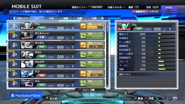 ガンダムバトルオペレーションNEXT ゲーム画面9