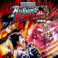 ONE PIECE BURNING BLOOD 体験版