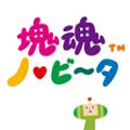 塊魂 ノ・ビ~タ Welcome Price!!