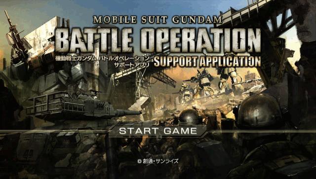 機動戦士ガンダム バトルオペレーション サポートアプリ ゲーム画面1