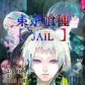 東京喰種トーキョーグール JAIL Welcome Price!!