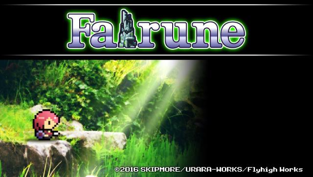 フェアルーン ゲーム画面1