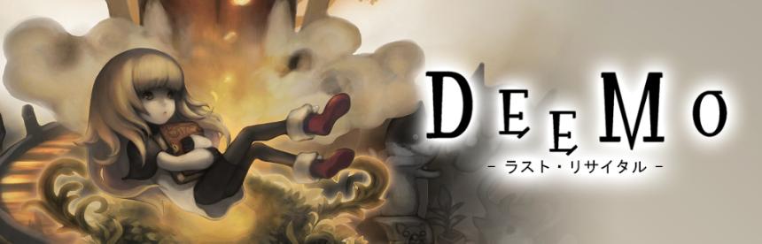DEEMO~ラスト・リサイタル~ バナー画像