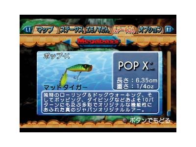 うお 7つの水と伝説のヌシ ゲーム画面14