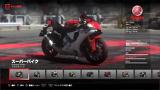 DRIVECLUB Bikes(単体起動版) ゲーム画面3