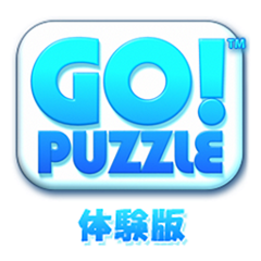 Go! Puzzle 体験版 ジャケット画像