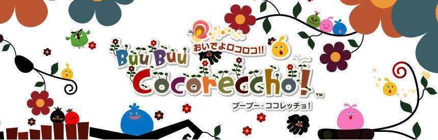 おいでよロコロコ!! BuuBuu Cocoreccho! バナー画像
