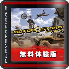 MotorStorm 無料体験版 ジャケット画像