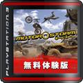 MotorStorm 無料体験版