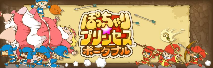 ぽっちゃり☆プリンセス ポータブル バナー画像