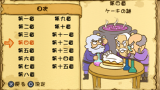 ぽっちゃり☆プリンセス ポータブル ゲーム画面7