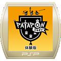 PATAPON 無料体験版