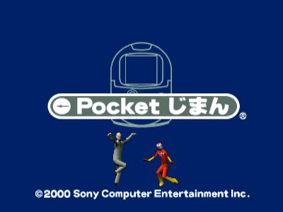 ポケットじまん ゲーム画面1
