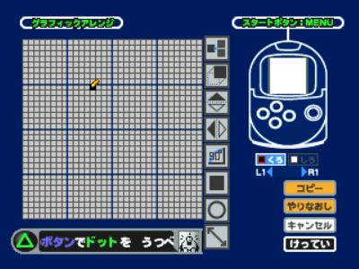 ポケットじまん ゲーム画面3