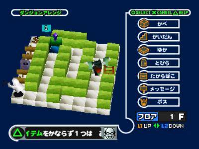 ポケットじまん ゲーム画面4