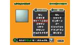 ポケットじまん ゲーム画面5