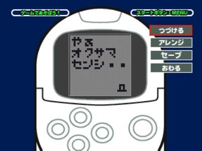 ポケットじまん ゲーム画面8