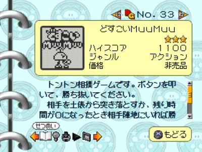 ポケットムームー ゲーム画面3