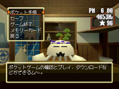 ポケットムームー ゲーム画面9